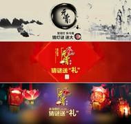 元宵节全屏海报PSD图片