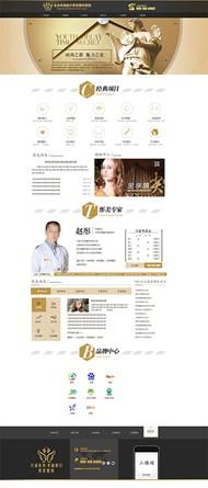 整形医院网站PSD图片