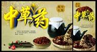 中草药宣传海报PSD图片