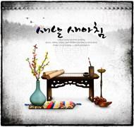 韩式传统文化海报PSD图片