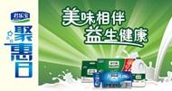 酸奶聚惠日海报PSD图片