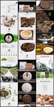 茶叶/茶饼详情页PSD图片