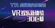 VR体验馆展板PSD图片