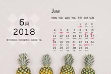 2018年6月日历图片下载