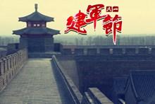 庆祝8.1建军节图片素材