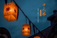 中元节习俗图片素材