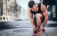 健身正能量励志精美图片
