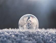 二十四节气大雪精美图片