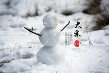 24节气大寒三候图片下载