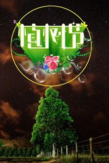 312植树节主题海报高清图