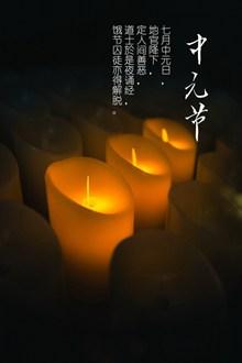 中元节祭祀海报高清图