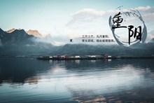 九月九重阳节图片大全