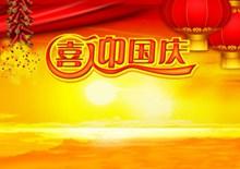 喜迎國慶節PPT海報背景高清圖