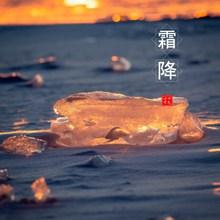霜降二十四节气高清图片
