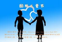 国际儿童节由来 _国际儿童节简介_站长素材精美图片
