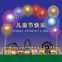 欢乐的六一儿童节图片下载