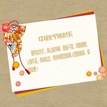 中秋节贺卡图片下载