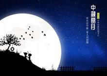 中秋赏月高清图片