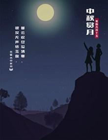 八月十五中秋赏月精美图片