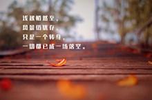 关于秋天说说高清图
