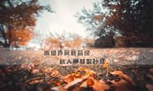 秋天唯美伤感文字图片素材