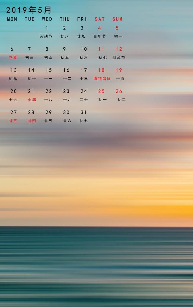 2019年5月手机日历图片大全