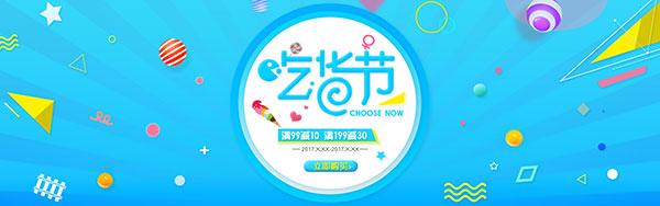 淘宝暑期吃货节宣传海报psd下载