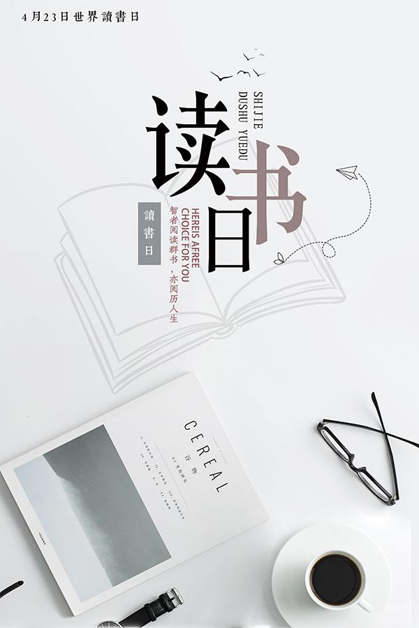 读书日海报设计分层素材