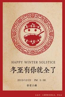 冬至海报PSD图片