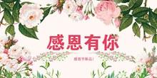 淘宝感恩节海报psd图片