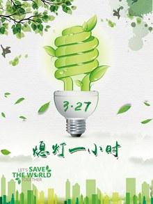 绿色环保熄灯一小时海报psd图片