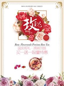 玫瑰花茶国庆促销海报psd分层素材
