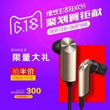 天猫618耳机促销直通车主图psd分层素材