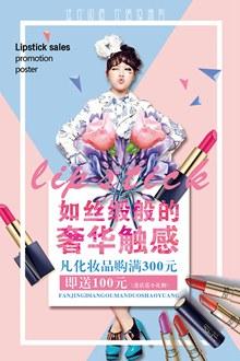 时尚化妆品促销海报psd素材