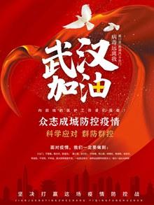 红色爱心防疫新型冠状病毒公益海报设计psd免费下载
