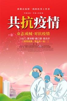 共抗新型冠状病毒肺炎海报psd免费下载