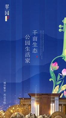 中式地产海报psd素材