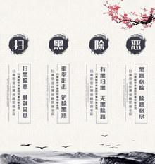中国风扫黑除恶文化墙psd下载