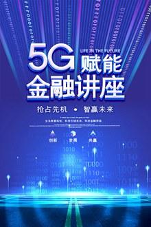 5G金融讲座宣传海报设计psd素材