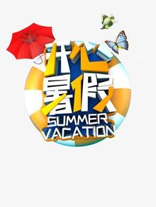 开心暑假创意艺术字元素psd素材