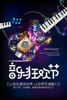 音乐狂欢节吉他创意海报psd素材