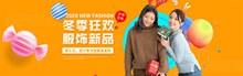 淘宝冬季女装促销海报模板psd素材