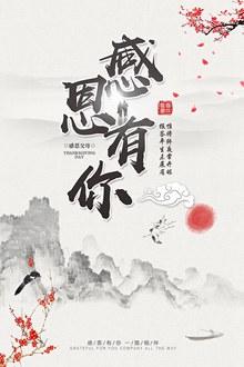 中国风感恩有你海报psd素材