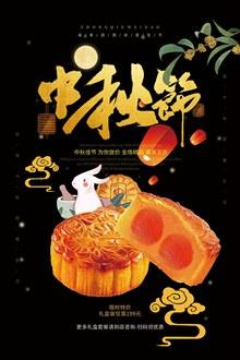 中秋节月饼大促活动海报psd下载