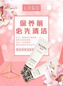 洗面奶化妆品粉色海报psd下载