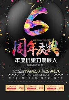 6周年庆促销活动海报psd分层素材