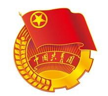 中国共青团团徽设计矢量
