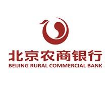北京农商银行标志图矢量下载