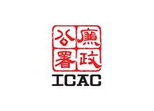香港廉政公署logo图矢量下载